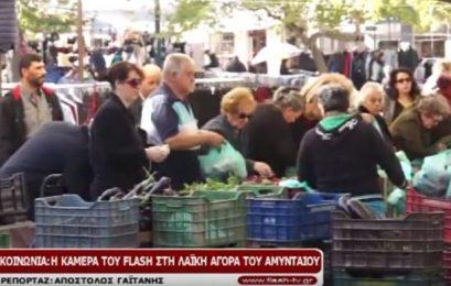 Ο Flash στη λαϊκή αγορά του Αμυνταίου (video)