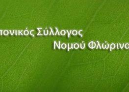 Πραγματοποίηση επιμορφωτικών σεμιναρίων για το κτηματολόγιο από τον Γεωπονικό Σύλλογο Φλώρινας
