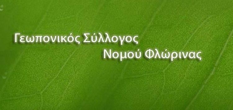 Διαφωνία του Γεωπονικού Συλλόγου Φλώρινας στη θέση του ΕΒΕ Φλώρινας για τη συμφωνία των Πρεσπών