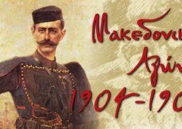 Πρόγραμμα εορτασμού του Μακεδονικού Αγώνα στην πόλη της Φλώρινας