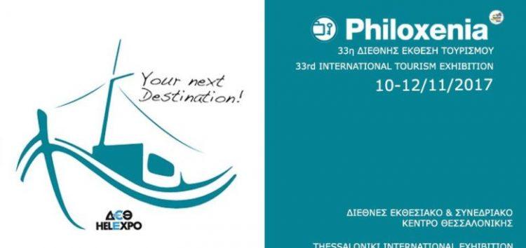 Ο δήμος Αμυνταίου στη «Philoxenia 2017» – Κάλεσμα σε επιχειρήσεις του τουριστικού τομέα