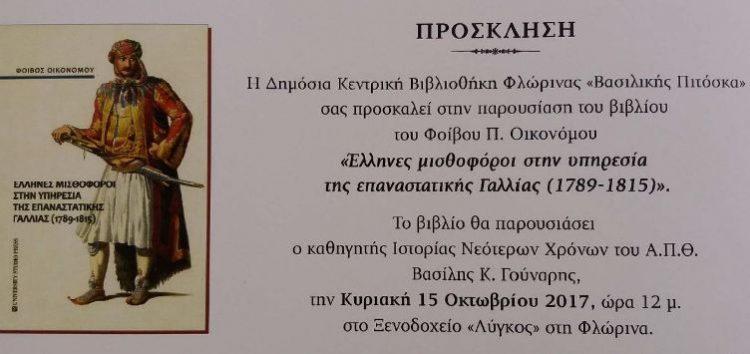 Παρουσίαση του βιβλίου «Έλληνες μισθοφόροι στην υπηρεσία της επαναστατικής Γαλλίας (1789-1815)»
