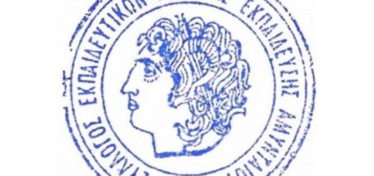 Συγχαρητήριο του Συλλόγου Εκπαιδευτικών Πρωτοβάθμιας Εκπαίδευσης Φλώρινας