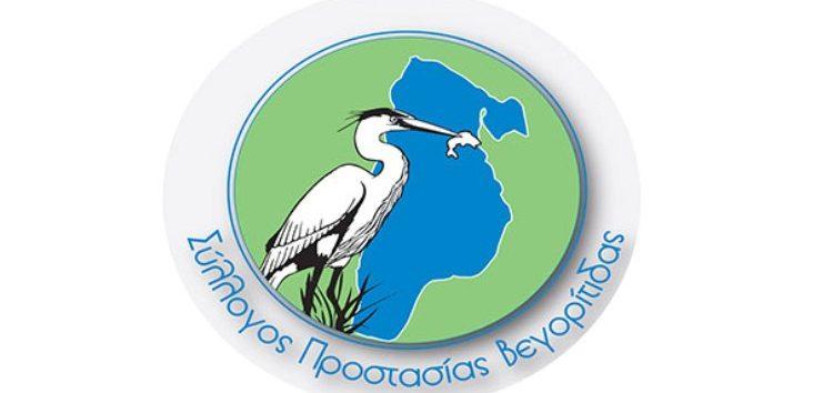 Να ψηφίσει αυτή η Βουλή το Δημόσιο Φορέα Διαχείρισης της λίμνης Βεγορίτιδας