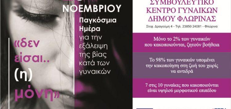 Δράση ενημέρωσης κατά της βίας των γυναικών στην κεντρική πλατεία της Φλώρινας
