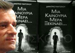 Η παρουσίαση του νέου βιβλίου «Μια καινούρια μέρα ξεκινάει…» του Δημήτρη Ράντογλου, στο Αμύνταιο (video, pics)