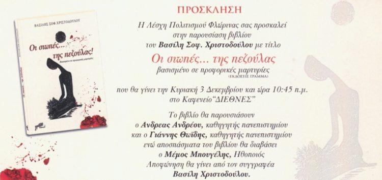 Παρουσίαση του βιβλίου «Οι σιωπές… της πεζούλας» του Βασίλη Χριστοδούλου