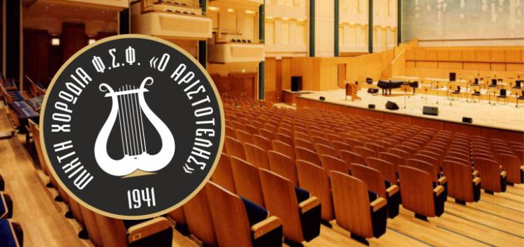 Η Μικτή Χορωδία του «Αριστοτέλη» στο Μέγαρο Μουσικής Θεσσαλονίκης