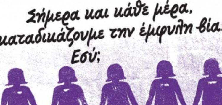 Το Εργατικό Κέντρο Φλώρινας για την παγκόσμια ημέρα για την εξάλειψη της βίας κατά των γυναικών
