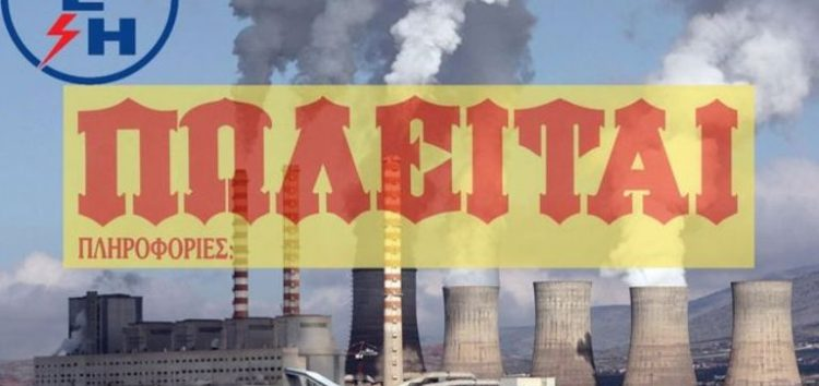 To Εργατικό Κέντρο Φλώρινας συμμετέχει στο συλλαλητήριο ενάντια στο ξεπούλημα της ΔΕΗ
