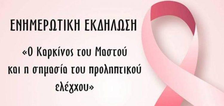 Ενημερωτική εκδήλωση για τον καρκίνο του μαστού στον Αετό