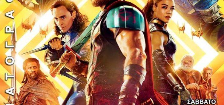 «Thor: Ragnarok» από την Κινηματογραφική Λέσχη