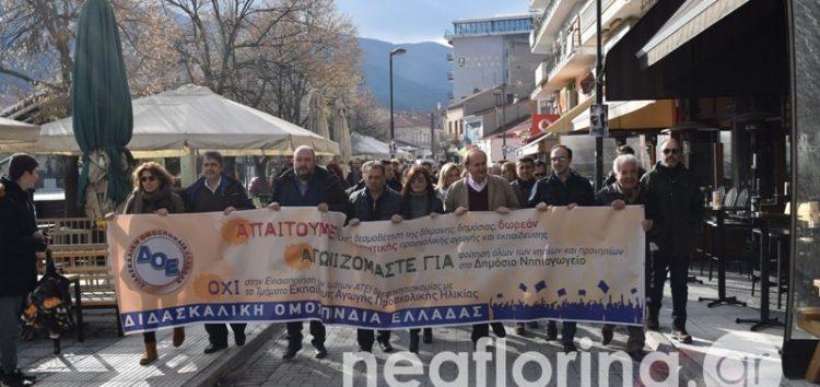 Πορεία διαμαρτυρίας των εκπαιδευτικών πρωτοβάθμιας εκπαίδευσης (video, pics)