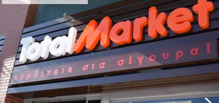 Ένα νέο «Total Market» κοντά μας! (pics)