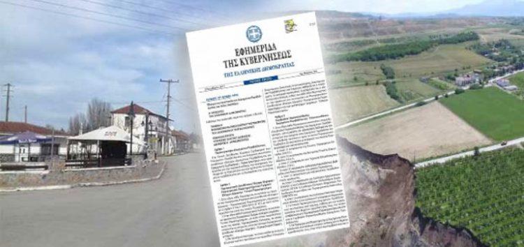 Δημοσιεύτηκε σε ΦΕΚ η αναγκαστική απαλλοτρίωση και μετεγκατάσταση των Αναργύρων (pics)