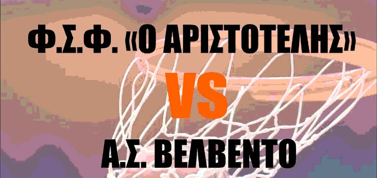Οι αγωνιστικές υποχρεώσεις των ομάδων μπάσκετ του «Αριστοτέλη» Φλώρινας