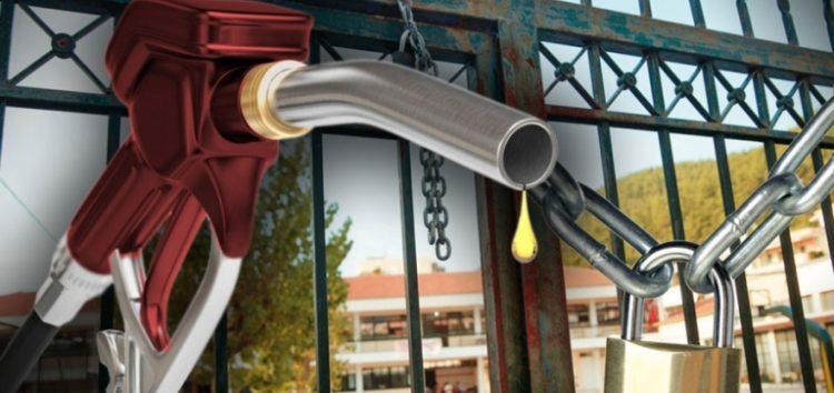 Κραυγή αγωνίας από διευθυντές σχολείων στη Β. Ελλάδα: Δεν έχουμε λεφτά για πετρέλαιο!