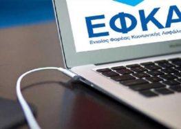 Ηλεκτρονική έκδοση βεβαίωσης για χρήση στο ΑΣΕΠ από τον eEΦKA
