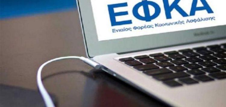 Άμεση ανάγκη στελέχωσης περιφερειακού γραφείου Ε.Φ.Κ.Α. Μηχανικών & Ε.Δ.Ε. Φλώρινας