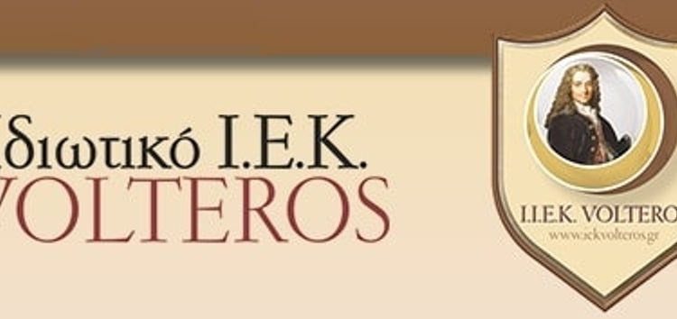 Πιστοποιημένος Τεχνικός Συγκολλήσεων και Κοπής Μετάλλων απ' το Ιδιωτικό ΙΕΚ VOLTEROS