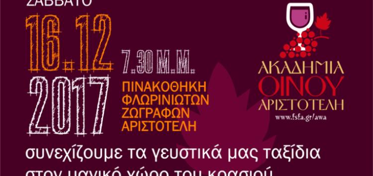 Μια ξεχωριστή Χριστουγεννιάτικη συνάντηση στην Ακαδημία Οίνου Αριστοτέλη