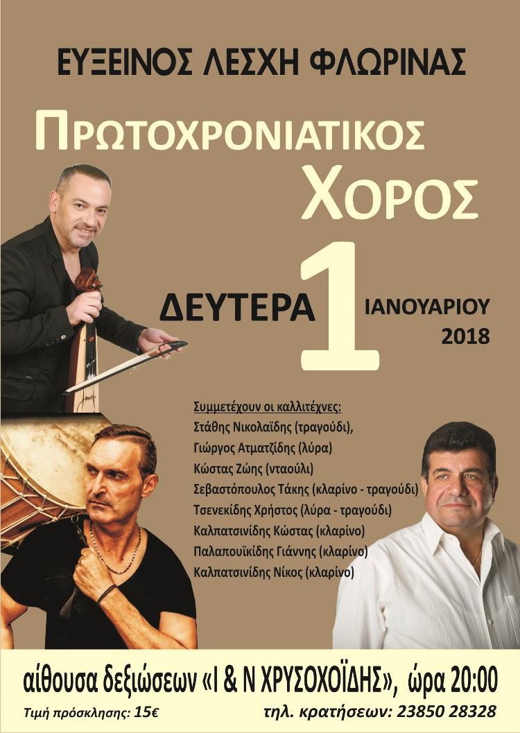 Αφίσα Χορός 2018
