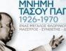 «Μνήμη Τάσου Παππά (1926-1970): ένας μεγάλος Φλωρινιώτης μαέστρος, συνθέτης, δάσκαλος»