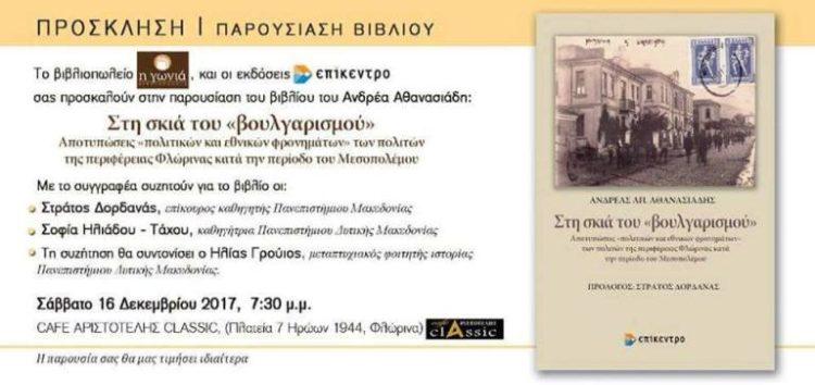 Παρουσίαση βιβλίου: Στη σκιά του «βουλγαρισμού»