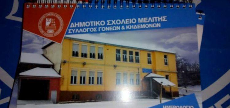 Κυκλοφόρησε το ημερολόγιο του Συλλόγου Γονέων και Κηδεμόνων δημοτικού σχολείου Μελίτης