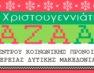 5ο Χριστουγεννιάτικο Bazaar από το Κέντρο Κοινωνικής Πρόνοιας Δυτικής Μακεδονίας