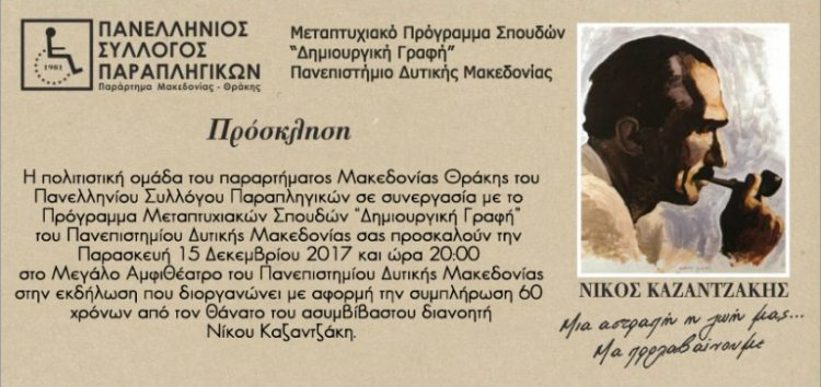 Εκδήλωση στη Φλώρινα για τα 60 χρόνια από το θάνατο του Νίκου Καζαντζάκη