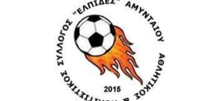 Αγιασμός των τμημάτων handball του συλλόγου «Ελπίδες» Αμυνταίου