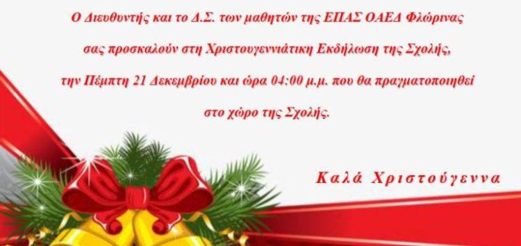 Χριστουγεννιάτικη εκδήλωση της ΕΠΑΣ ΟΑΕΔ Φλώρινας