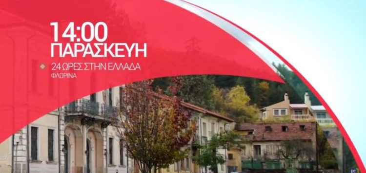 Η εκπομπή «24 ώρες Ελλάδα» της ΕΡΤ3 σε Φλώρινα και Πρέσπες (trailer)