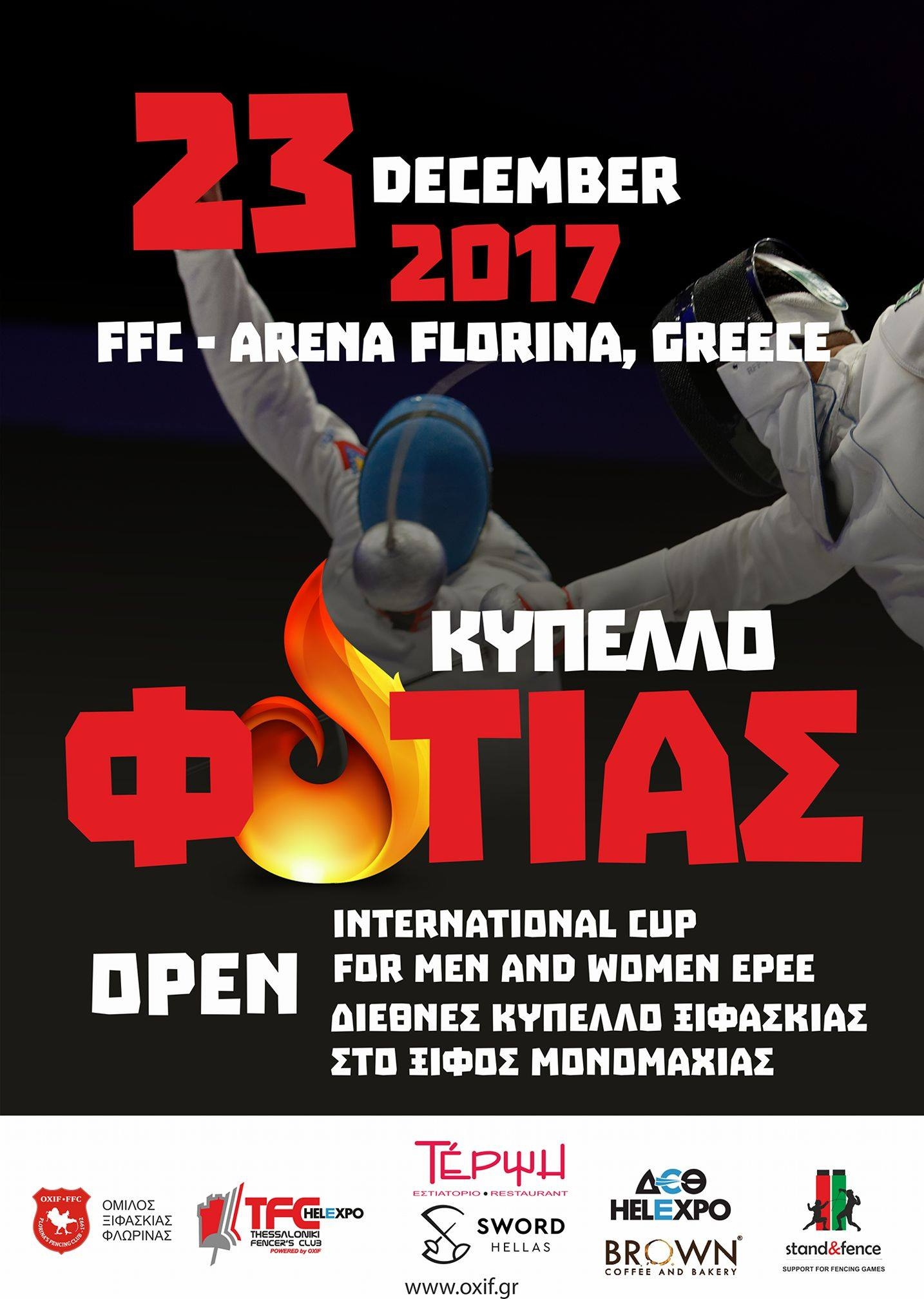 fire cup 2017