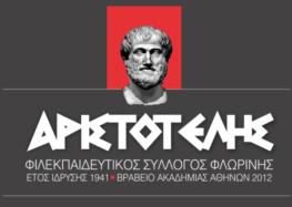 Αναστολή λειτουργίας τμημάτων και εκδηλώσεων στο κτήριο του ΦΣΦ «Ο Αριστοτέλης»