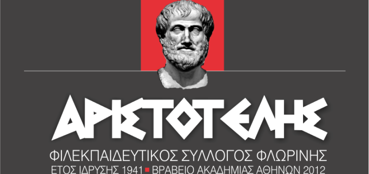 Ο «Αριστοτέλης» ευχαριστεί τις «Εκδόσεις Ψυχογιός»