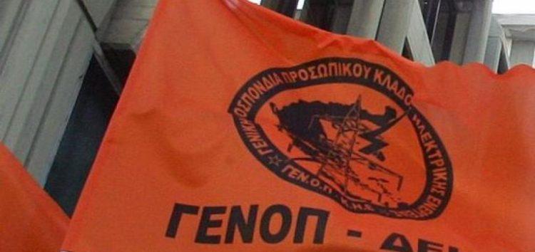 ΓΕΝΟΠ/ΔΕΗ: Οι εργαζόμενοι υπερασπίζονται το δικαίωμα στην απεργία