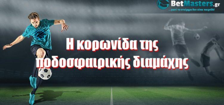 Η κορωνίδα της ποδοσφαιρικής διαμάχης!