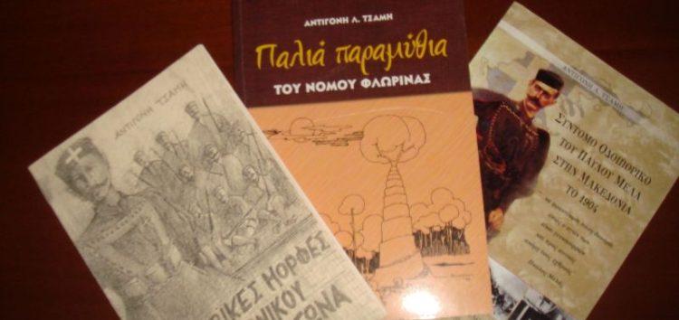 Το Λύκειο Ελληνίδων Φλώρινας για τον ένα χρόνο από το θάνατο της Αντιγόνης Τσάμη