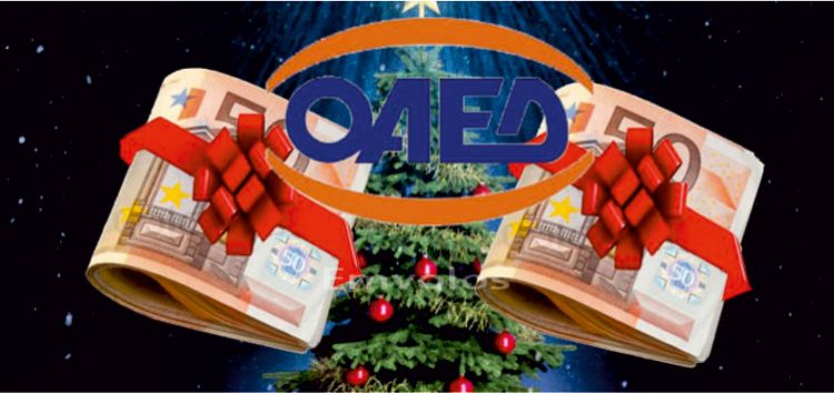Προπληρωμή επιδομάτων ανεργίας και «δώρων» λόγω εορτών Χριστουγέννων 2018 και Νέου Έτους 2019