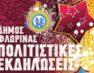 Το αναλυτικό πρόγραμμα των εκδηλώσεων «Πολιτιστικός Χειμώνας – Φωτιές 2017» του δήμου Φλώρινας