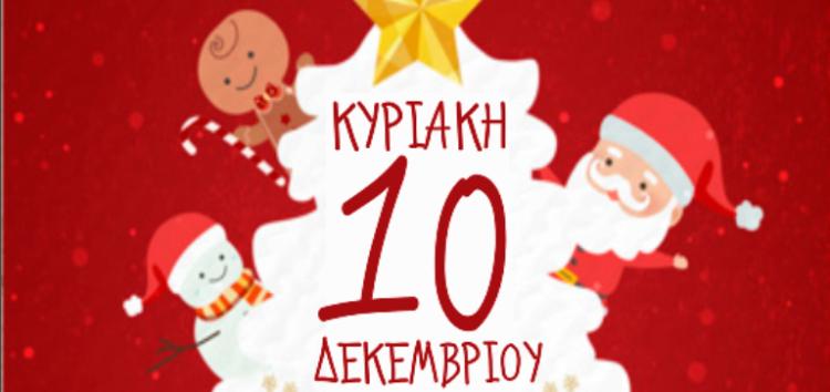 «Τα παιδιά γιορτάζουν» στο Αμύνταιο