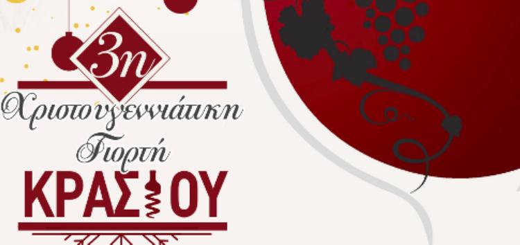Αναβάλλεται η «χριστουγεννιάτικη γιορτή κρασιού» στο Αμύνταιο