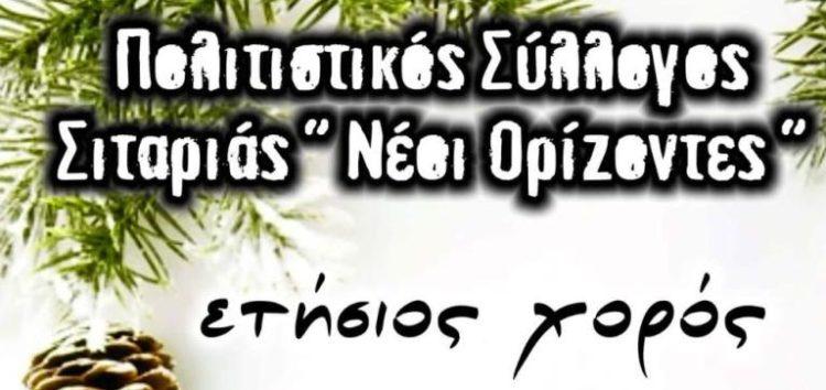 Ο ετήσιος χορός του Πολιτιστικού Συλλόγου Σιταριάς «Νέοι Ορίζοντες»