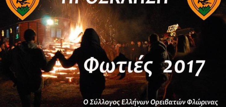 Φωτιές στην πυρά…