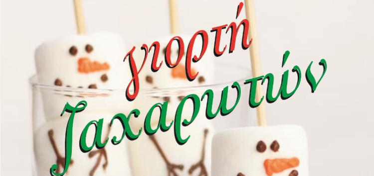 Γιορτή ζαχαρωτών στο Ξύλινο Χωριό