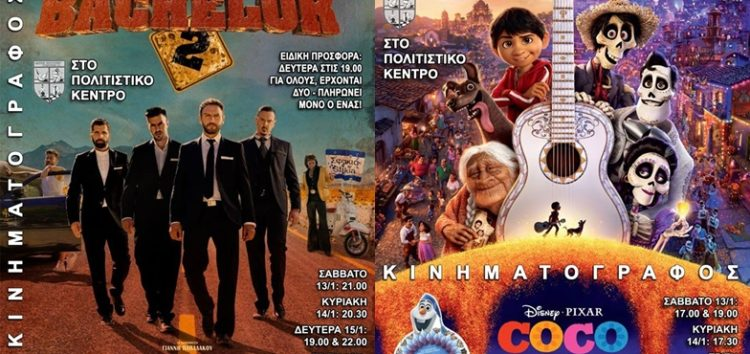 «The Bachelor» 2 και «Coco» από την Κινηματογραφική Λέσχη
