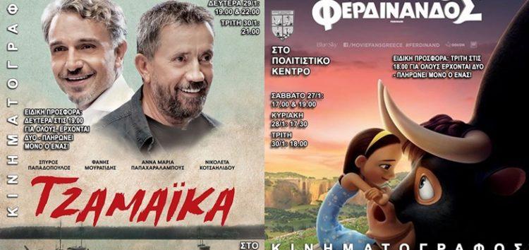 «Φερδινάνδος» και «Τζαμάικα» από την Κινηματογραφική Λέσχη