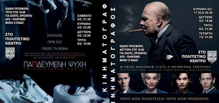«Παγιδευμένη Ψυχή: Το Τελευταίο Κλειδί» και «Η Πιο Σκοτεινή Ώρα» από την Κινηματογραφική Λέσχη